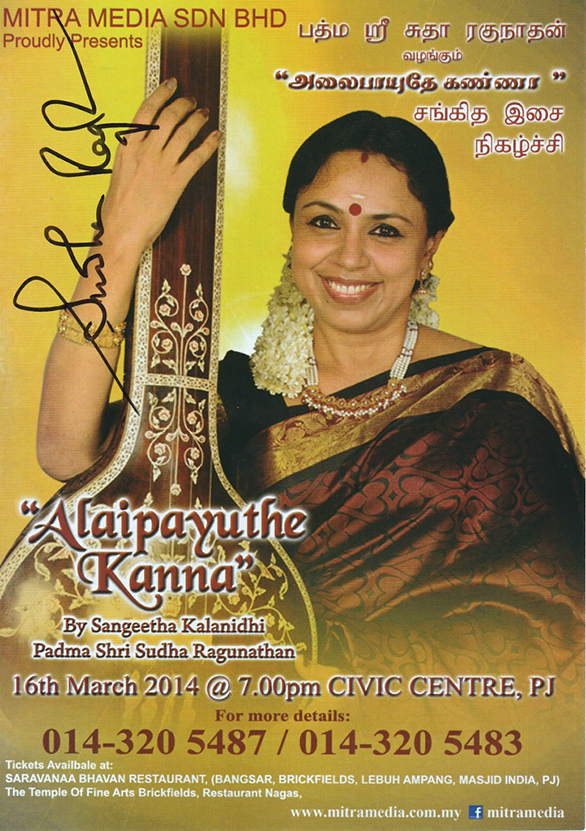 Alaipayuthe Kanna - 16 March 2014